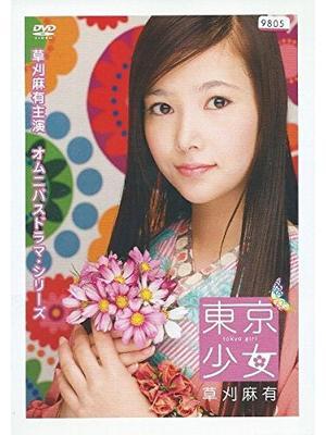 東京少女草刈麻有