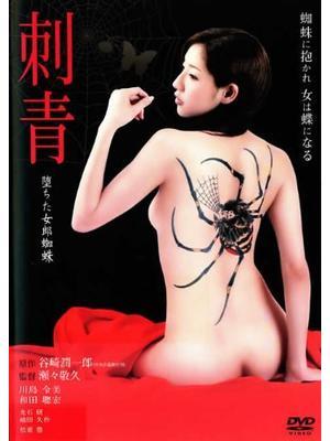 刺青~堕ちた女郎蜘蛛~
