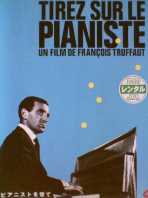 ピアニストを撃て