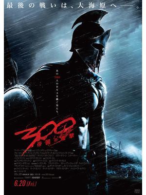 300 スリーハンドレッド 帝国の進撃