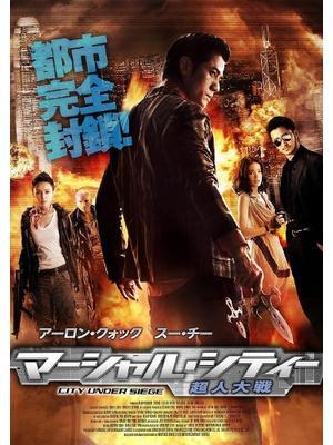 マーシャル・シティー 〜 超人大戦