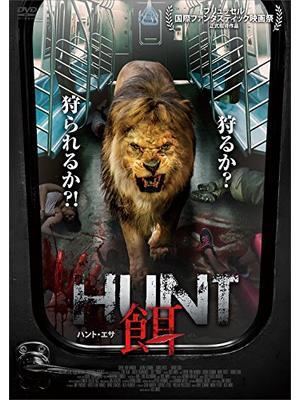 HUNT/餌 ハント・エサ