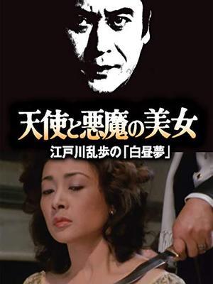 江戸川乱歩の美女シリーズ 天使と悪魔の美女