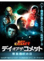 デイ・オブ・ザ・コメット 彗星落下の日