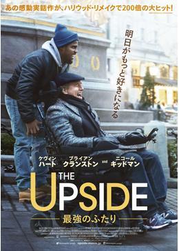 THE UPSIDE 最強のふたり/人生の動かし方