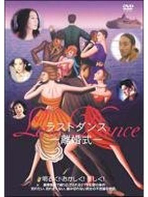 Last Dance -離婚式-