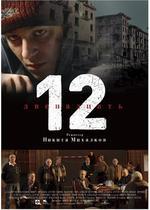 12人の怒れる男