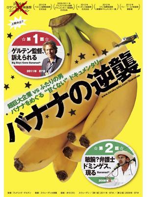 バナナの逆襲 第1話 ゲルテン監督、訴えられる
