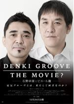 DENKI GROOVE THE MOVIE? 石野卓球とピエール瀧