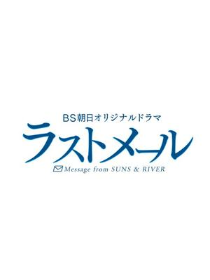 ラストメール - Message from SUNS&RIVER -