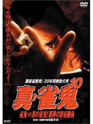 真・雀鬼10 雀鬼vs黒の雀鬼!悪夢の麻雀勝負