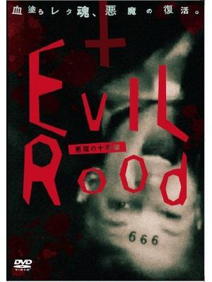 エビルロード Evil Rood -悪魔の十字架-