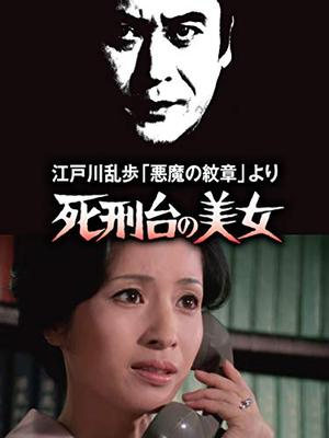 江戸川乱歩の美女シリーズ 死刑台の美女