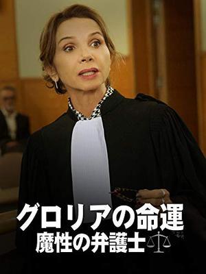 グロリアの命運:魔性の弁護士