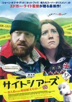 サイトシアーズ〜殺人者のための英国観光ガイド〜