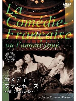 コメディ・フランセーズ/演じられた愛