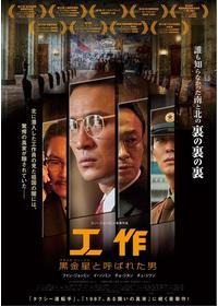 の たち 南山 部長 映画『KCIA 南山の部長たち』公式サイト|2021年1月22日公開