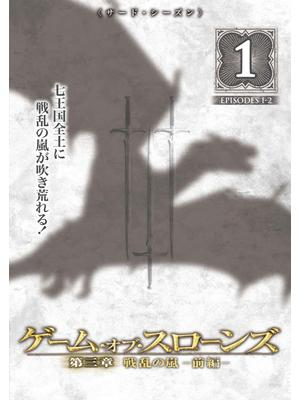 ゲーム・オブ・スローンズ 第三章:戦乱の嵐-前編-