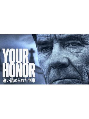Your Honor / 追い詰められた判事