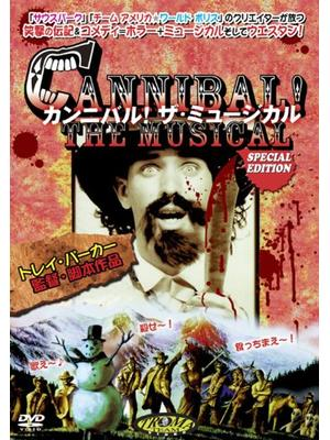 カンニバル!THE MUSICAL