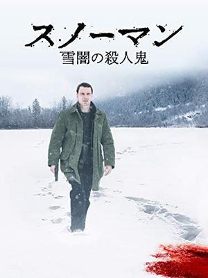 スノーマン 雪闇の殺人鬼