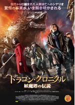 ドラゴン・クロニクル 妖魔塔の伝説