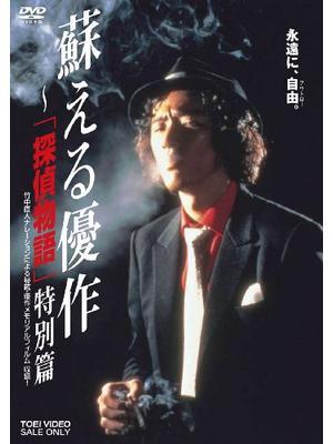 蘇える優作〜「探偵物語」特別篇
