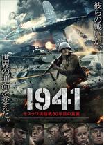 1941 モスクワ攻防戦80年目の真実
