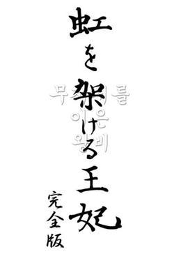 虹を架ける王妃 〜朝鮮王朝最後の皇太子と方子妃の物語〜