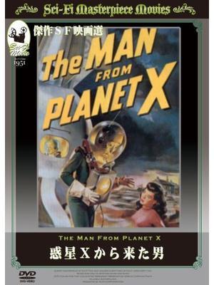 惑星Xから来た男