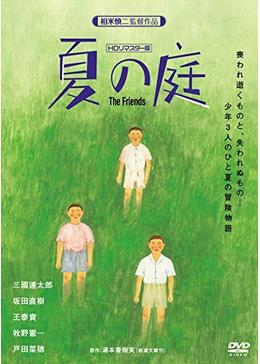 夏の庭 The Friends