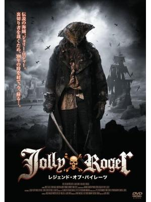 Jolly Roger -レジェンド・オブ・パイレーツ-