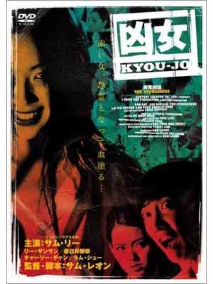 凶女 KYOU-JO