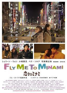 Fly Me to Minami~恋するミナミ