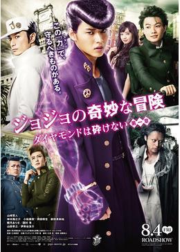 Jojo main poster 0528 ol