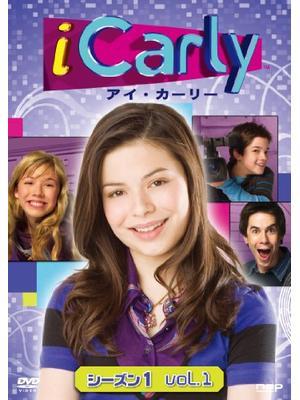 iCarly(アイ・カーリー)