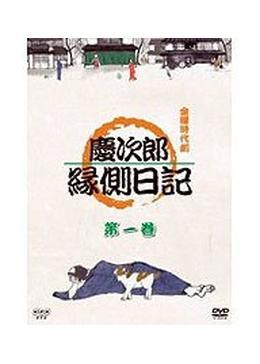 慶次郎縁側日記3