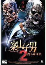 案山子男2/復讐の雄叫び