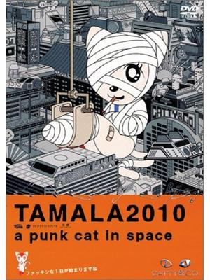 TAMALA 2010 a punk cat in space