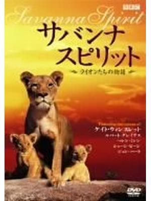 サバンナ スピリット ライオンたちの物語