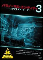 パラノーマル・エンティティ3 エクソシズム・テープ