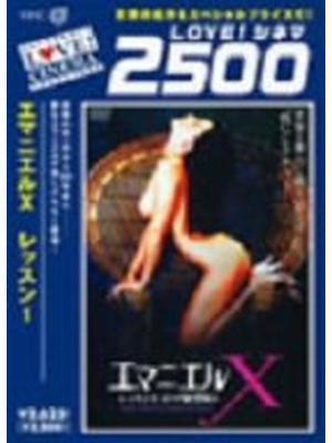 エマニエルX レッスン 1