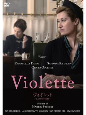 ヴィオレット  ある作家の肖像