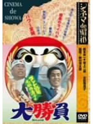 コント55号と水前寺清子の大勝負