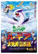 劇場版ポケットモンスター 幻のポケモン ルギア爆誕(ばくたん)