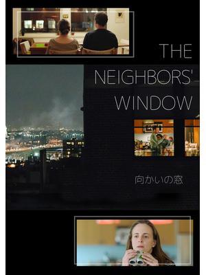 向かいの窓