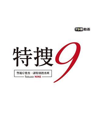 警視庁捜査一課特別捜査班 特捜9