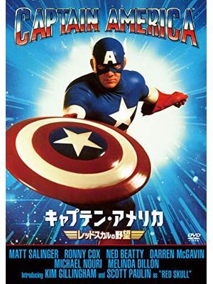 キャプテン・アメリカ ~レッド・スカルの野望~/キャプテン・アメリカ 帝国の野望