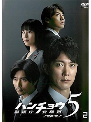 ハンチョウ〜警視庁安積班〜シリーズ5