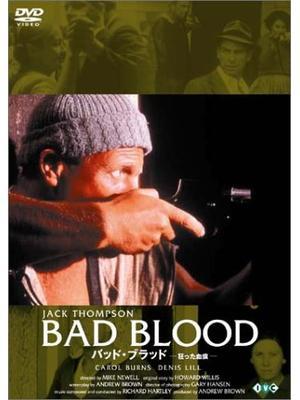 バッド・ブラッド/狂った血痕